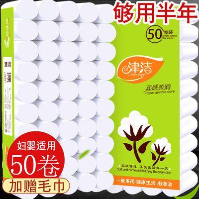 【50卷6斤赠毛巾】50卷12卷卫生纸批发纸巾家用卷纸手纸卷筒纸