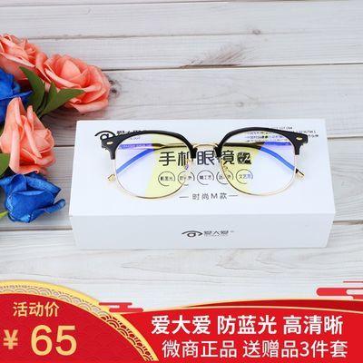 爱大爱手机眼镜时尚m防蓝光女稀晶石平光镜无度数微商正品护目镜