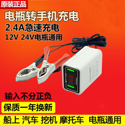 12V电瓶转手机充电器快充24伏电池通用摩托车汽车船上手机车载充