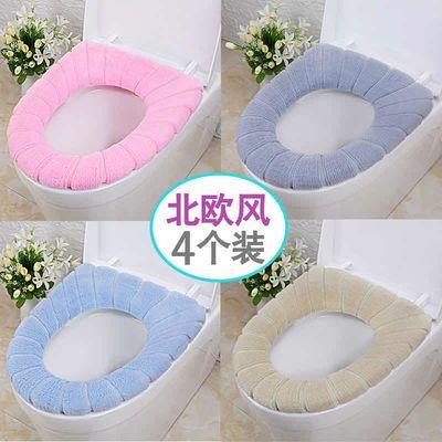 【1-四个装】通用型马桶垫针织款坐垫家用舒适马桶圈坐便套可水洗