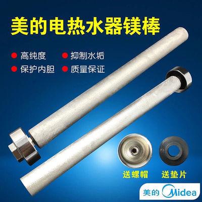 美的电热水器镁棒高纯度40/50/60/80L升排污口原装通用配件