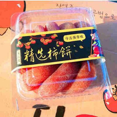 新鲜柿饼子广西桂林恭城柿饼礼盒装柿饼吊柿子零食超陕西富平柿饼