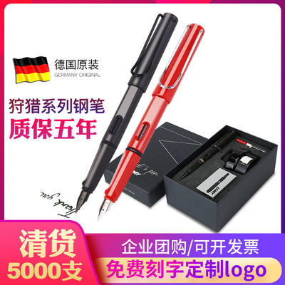 德国LAMY凌美钢笔狩猎者墨水笔套装墨囊可替换学生专用练字高颜值