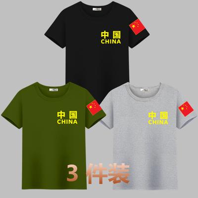 夏季新款【2/3件】军迷短袖t恤男中国国旗中年男短袖宽松爱国大码