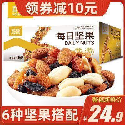 【30包/箱】大牌每日坚果真食惠零食核桃腰果松鼠大礼包10包批发