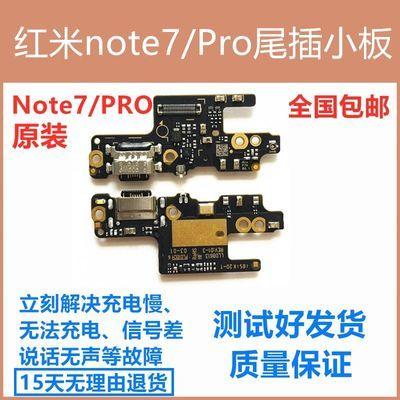 原装红米note7尾插小板RedmiNote7pro送话器USB充电口主板排线