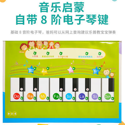 全套幼儿童有声挂图早教发声宝宝启蒙拼音字母表识字卡片充电玩具