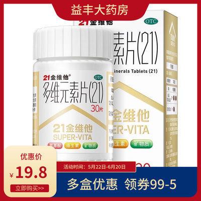 【上市药房直发】21金维他多维元素片30片多种维生素矿物质  新老