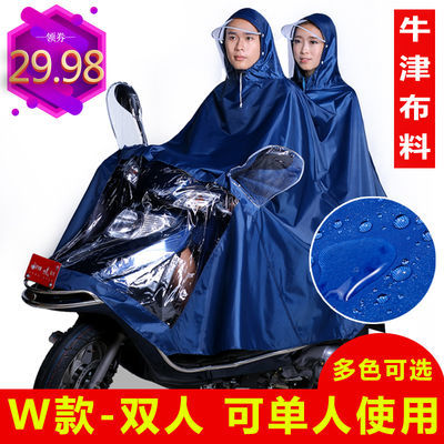 电动自行车雨衣超大摩托车男女电瓶车加大加厚头盔式单人双人雨披