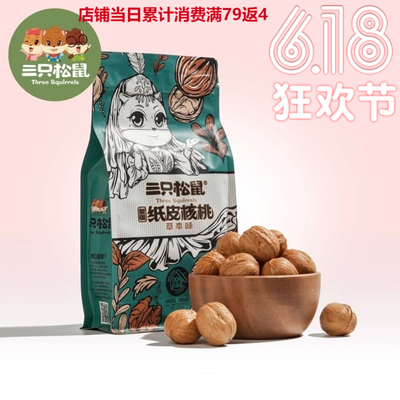 三只松鼠草本味纸皮核桃180gx2新疆特产薄皮炒货坚果干果带壳袋装