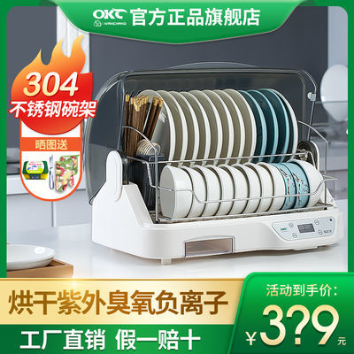 万昌 304不锈钢消毒柜家用台式小型碗柜特价厨房餐具杯子保洁柜