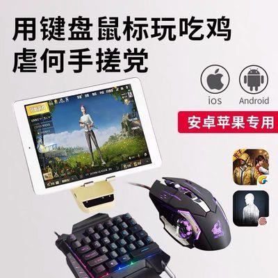手机吃鸡神器键盘鼠标套装和平精英王座CF灵敏度自动压枪辅助外设