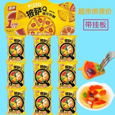 15g披萨橡皮糖小比萨软糖QQ造型儿童网红休闲零食批发礼品