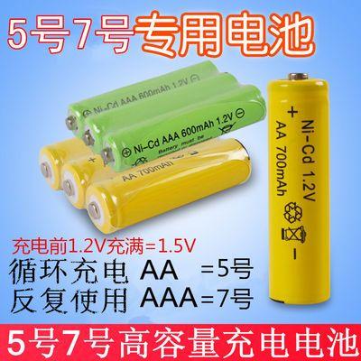 特卖 用5号7号1.2/1.5V充电电池镍镉氢电动玩具五号七号AA