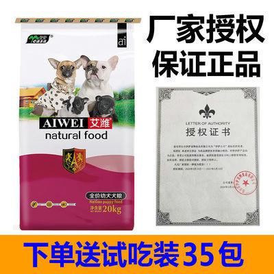 伊萨艾潍狗粮幼犬20kg萨摩耶金毛德牧法牛泰迪狗粮通用型奶糕40斤