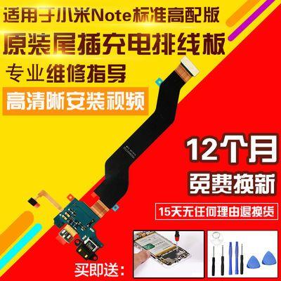原装小米Note标配高配女神版尾插充电USB接口送话器排线