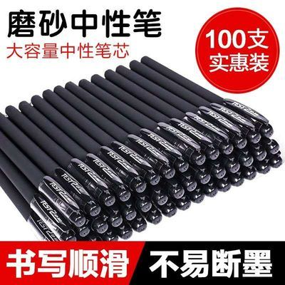 黑色中性笔0.5mm子弹头针管头 碳素笔学习用品文具签字用水笔笔芯