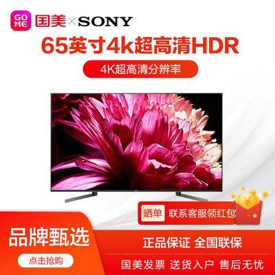 索尼电视KD-65X9500G 65英寸4k超高清HDR安卓8.0智能网络平板电视