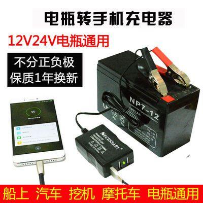 12V24伏电瓶手机充电器快充蓄电池转5V汽车摩托车载多口USB快充头