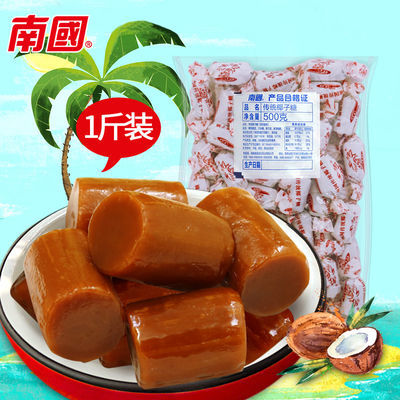 南国椰奶咖啡糖500g 硬喜糖 散装椰子糖果 价海南特产