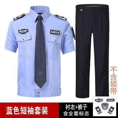 新式保安衬衫物业保安制服春秋长袖工作服衬衣套装男保安短袖夏装