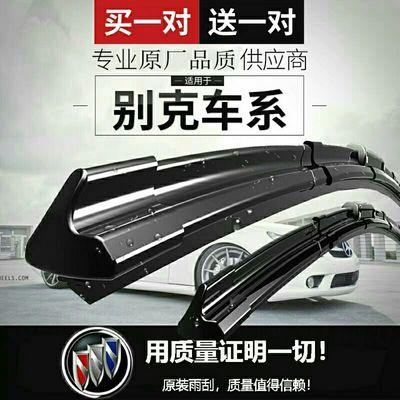 新品别克凯越英朗XT/GT君威雨刮器君越威朗昂科拉GL8阅朗雨刷片雨