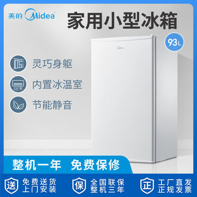 美的BC-93M 93升单门冰箱小型宿舍租房家用 迷你小冰箱白色特价款