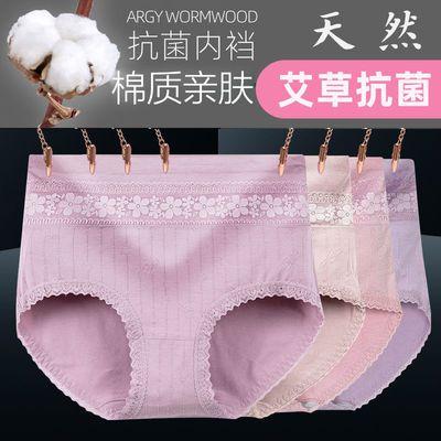 3条艾草抗菌纯棉女士内裤双层裆高腰收腹莫代尔大码蕾丝三角裤头