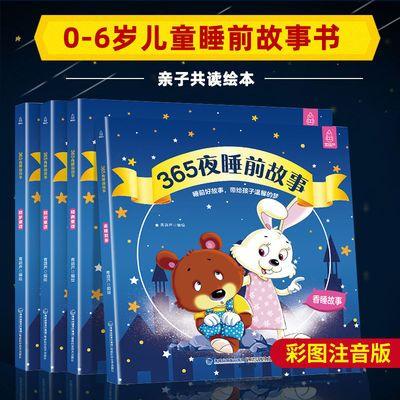 365夜睡前故事 儿童故事书宝宝睡前故事书0-1-2-3-6岁幼儿园书籍