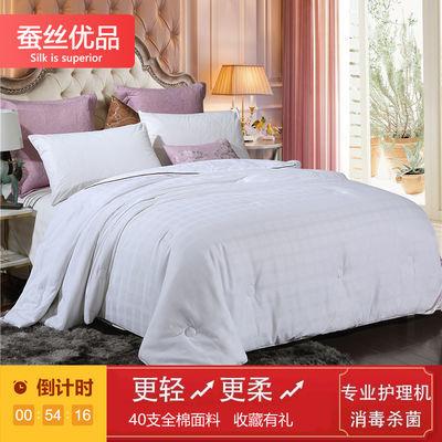【品牌特价】蚕丝被100%桑蚕丝纯棉双人被6/8斤春秋被加厚冬被芯