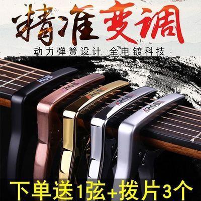 阿诺玛变调夹 民谣吉他变调夹尤克里里通用金属变音夹子乐器配件