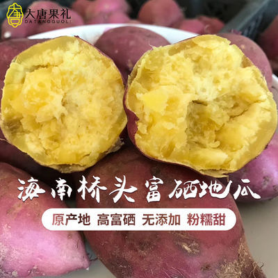 海南澄迈富硒桥头地瓜板栗红薯新鲜蔬菜沙地番薯甘薯粗粮海南特产