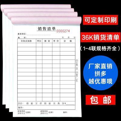 100本装二联三联销售销货清单送出货单发货清单收据无碳复写包邮