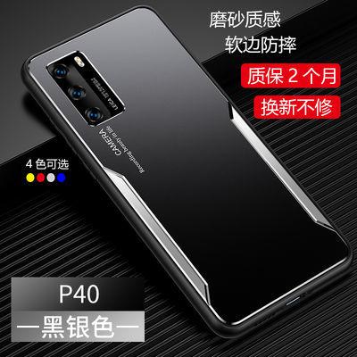 华为P40Pro手机壳p40全包防摔硅胶磨砂金属质感P40pro+保护套男女