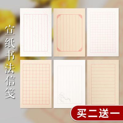 买2送1 初学者小楷毛笔纸书法宣纸信笺方格纸硬笔书法纸古风信纸