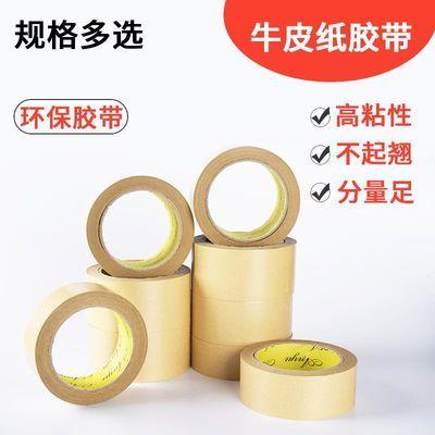免水牛皮纸胶带超强力牛皮纸胶带纸质手撕胶带打包遮蔽单面胶布