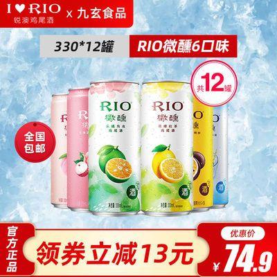 RIO锐澳鸡尾酒洋酒微醺6口味果茶新趣全新系列330ml*12罐正品整箱