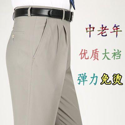 中老年西裤双褶弹力免烫休闲裤子男装长裤高腰深裆老年胖人夏薄款