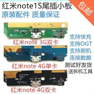 红米Note1S尾插小板原装送话器话筒USB充电插口主板排线副板