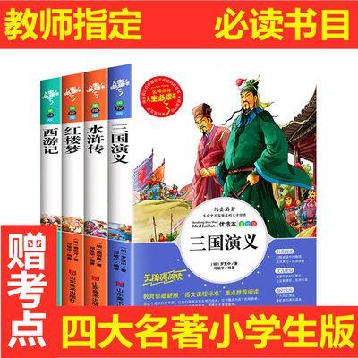 四大名著小学生版原著正版六年级西游记红楼梦水浒传三国演义必读