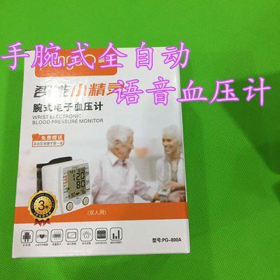 老人用全程语音提示电子血压计手腕式智能自动血压表一键操作简单