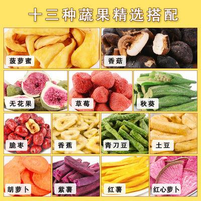 综合果蔬脆片混合装什锦果蔬干冻干脱水水果干孕妇儿童零食蔬菜干