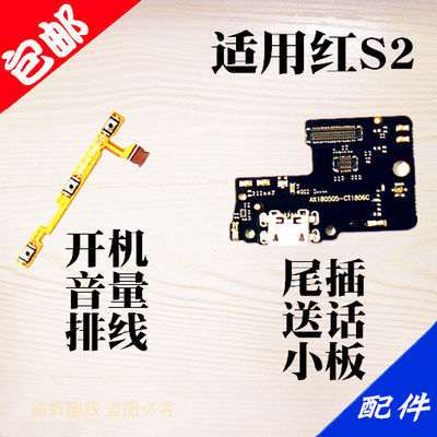 适用红米S2开机排线音量按键电源开关S2尾插小板送话器充电接口