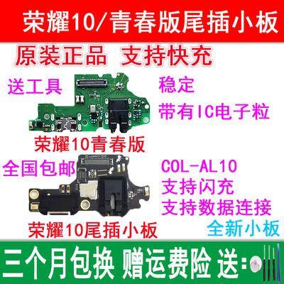 原装华为荣耀10青春版尾插小板COL-AL10送话器充电小板主板排线