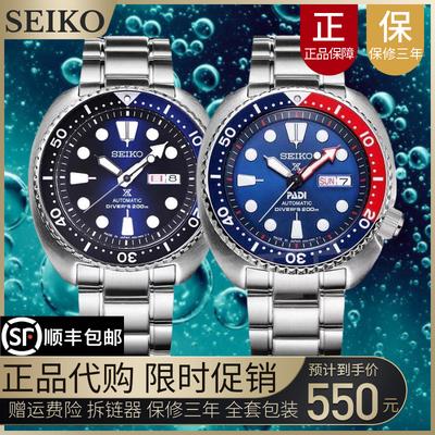 SEIKO精工手表男机械表鲍鱼PADI水鬼潜水表可乐圈运动防水男表