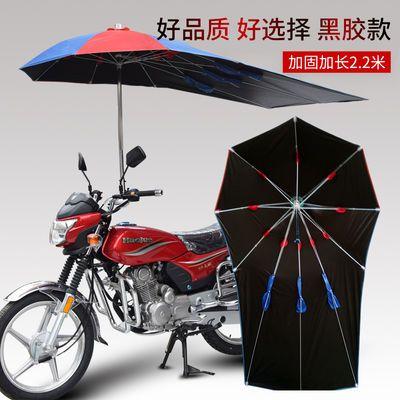 黑胶摩托车遮阳伞雨伞加长加厚踏板快递车电动三轮车蓬弯梁车雨棚