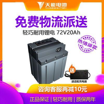 天能锂电池72v20ah三元锂离子电瓶车电瓶