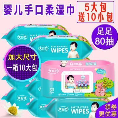 足量80抽婴儿湿巾纸带盖2/10大包宝宝新生儿童成人学生手口湿纸巾