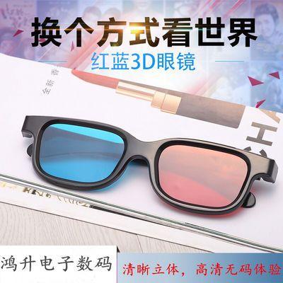 特卖 用高清红蓝3d眼镜普通电脑专用3D眼镜 暴风影音3d立体电影电