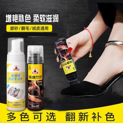 标奇鞋子翻新补色剂鞋粉鞋油黑色白色磨砂皮翻毛皮绒面清洁护理液